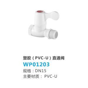 联塑 塑胶(PVC-U)直通阀 WP01203