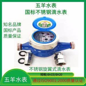 五羊国际不锈铜滴水水表DN206分