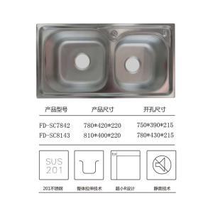 飞雕不锈钢双菜盆FD-SC7842